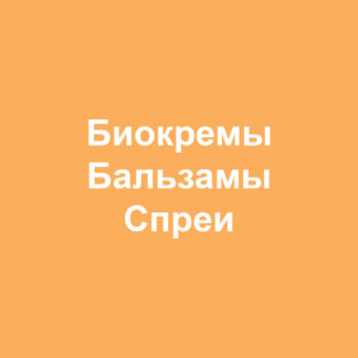 Биокремы / Бальзамы / Спреи